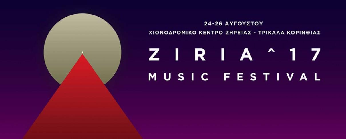 Το Ziria Music Festival επιστρέφει για ένατη χρονιά