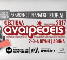 Αναιρέσεις 2017: Το πρόγραμμα του φεστιβάλ στην Αθήνα