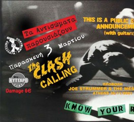 Τα Αντισώματα στήνουν μία γιορτή για τους Clash