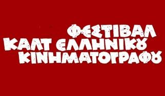 Αυτό είναι το πρόγραμμα του φετινού Φεστιβάλ Καλτ Ελληνικού Κινηματογράφου
