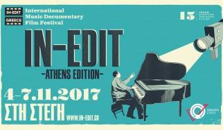 Επανέρχεται στη Στέγη του Ιδρύματος Ωνάση το In-Edit festival