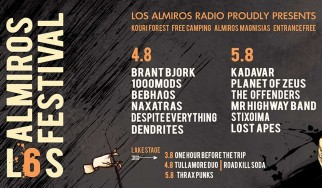 Αυτό είναι το line-up του Los Almiros Festival 2017