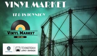 Το Vinyl Market επανέρχεται... καλοκαιρινό