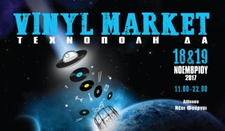 Το πρώτο Vinyl Market της σαιζόν πλησιάζει