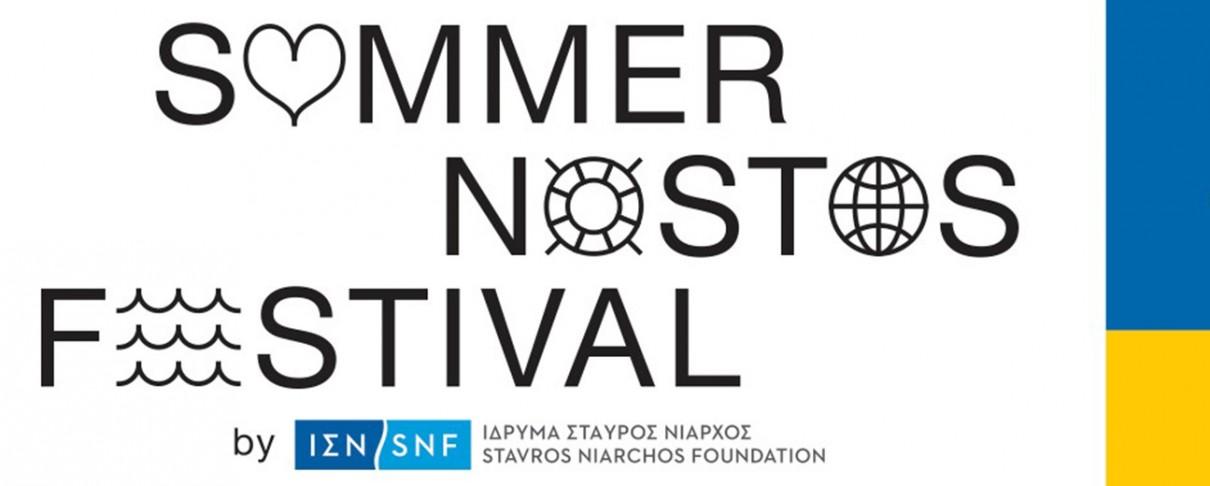 Ανακοινώθηκε το πρόγραμμα του φετινού Summer Nostos Festival