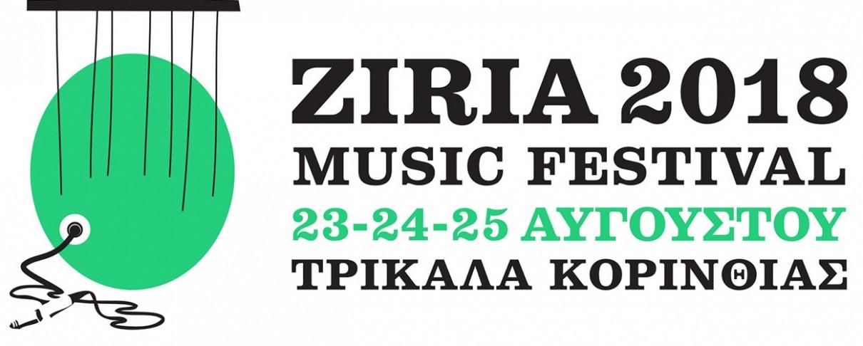Το Ziria Festival έρχεται και φέτος τον Αύγουστο