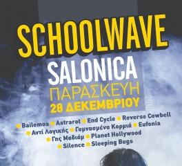 Το Schoolwave Salonica έρχεται στις 28 Δεκεμβρίου