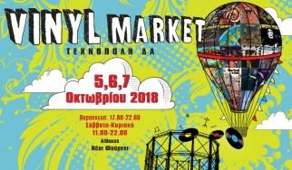 Φθινοπωρινό Vinyl Market στην Τεχνόπολη