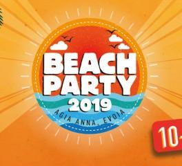 Το Beach Party Festival καταφθάνει στην Αγία Άννα της Εύβοιας