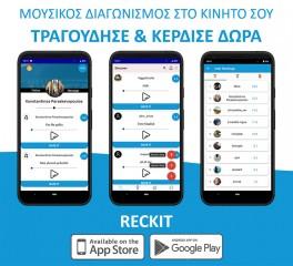 Ο πρώτος ηλεκτρονικός διαγωνισμός τραγουδιού στην Ελλάδα είναι γεγονός