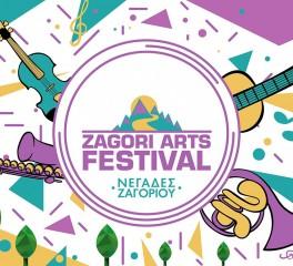 Το Rocking.gr σε στέλνει στο Zagori Arts Festival
