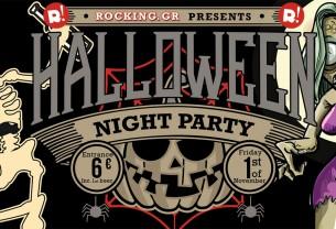 Halloween night με Fantastic Terrors live και χροιά Rocking.gr