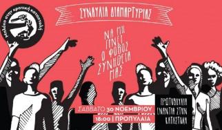 Συναυλία ενάντια στην κρατική καταστολή το Σάββατο στα Προπύλαια