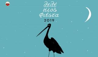 ΛελέΚιος Φιέστα 2019: Κερδίστε προσκλήσεις!