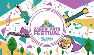 Το Zagori Arts Festival έρχεται στις 15 και 16 Ιουνίου