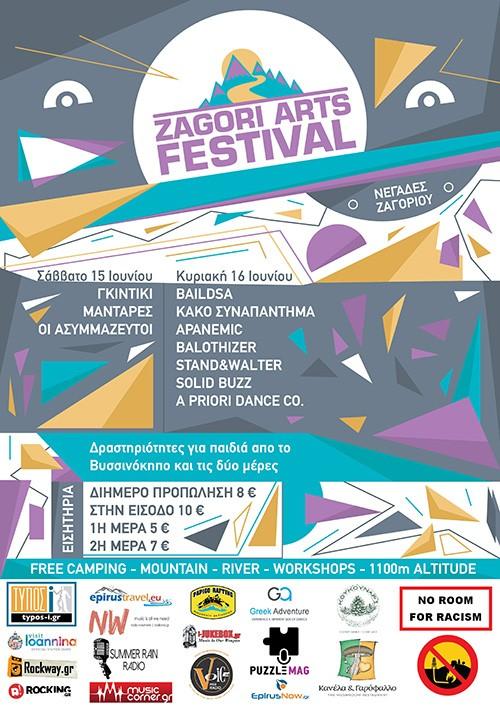 Zagori Arts Festival: Baildsa, Κακό Συναπάντημα, Apanemic, Balothizer, Stand & Walter, Solid Buzz, A Priori Dance Co. Νεγάδες Ζαγορίου @ -