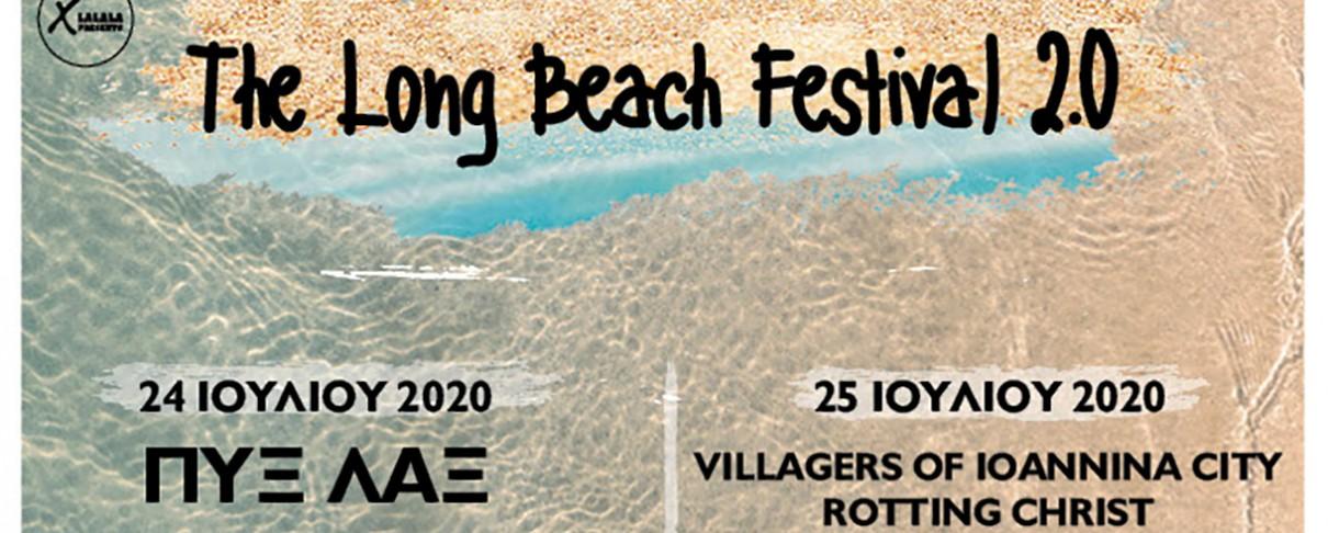 Οι ώρες εμφάνισης των συγκροτημάτων στο The Long Beach Festival