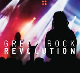Δωρεάν σε όλους το Greek Rock Revolution