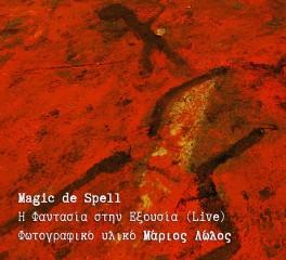 """""""Η Φαντασία Στην Εξουσία"""": Νέο videoclip από τους Magic De Spell"""