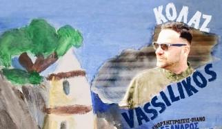 Ο Vassilikos σε ένα καινούργιο μουσικό «κολάζ» στη Θεσσαλονίκη