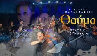 """Ο Γιώργος Φακανάς παρουσιάζει τη θεατρική συναυλία """"Θαύμα"""""""