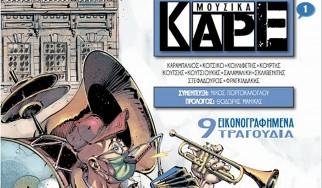"""Ελληνικά και διεθνή τραγούδια γίνονται κόμικς στα """"Μουσικά Καρέ"""""""