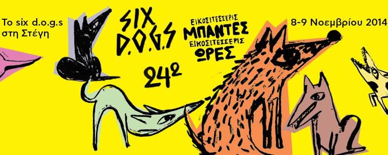 Το Six D.O.G.S. και η Στέγη Γραμμάτων και Τεχνών παρουσιάζουν 24 μπάντες σε 24 ώρες