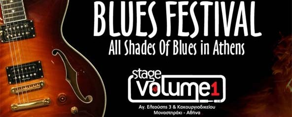 Διήμερο τελικά το πρώτο αθηναϊκό Blues Festival
