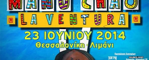 Τα opening acts για την συναυλία του Manu Chao στη Θεσσαλονίκη