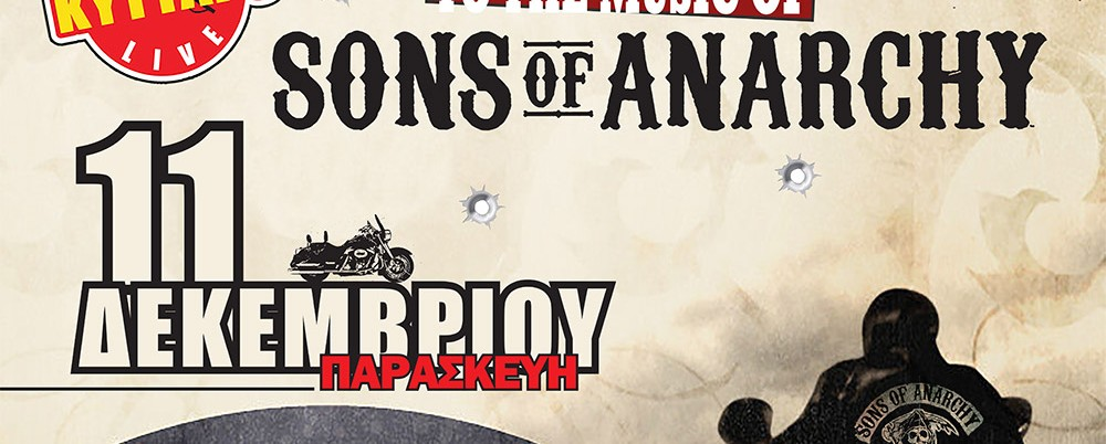 """Samcro Festival: A live tribute to """"Sons Of Anarchy"""" - Γνωρίστε τις μπάντες (Μέρος Α')"""