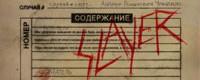 Στις 18 Απριλίου θα κυκλοφορήσει το νέο single των Slayer...