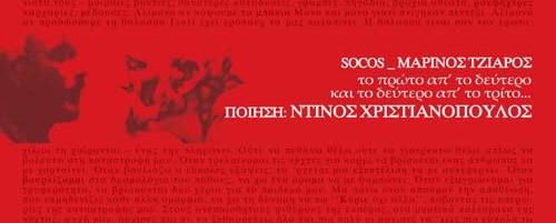 Νέα κυκλοφορία: ο Socos μελοποιεί Ντίνο Χριστιανόπουλο