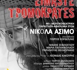 """""""Είμαστε τρομοκράτες"""": Αφιέρωμα στον Νικόλα Άσιμο"""