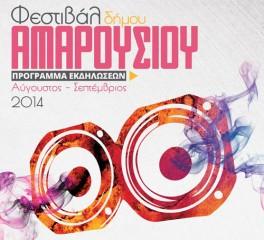 Φεστιβάλ δήμου Αμαρουσίου 2014: Το πρόγραμμα και όλες οι πληροφορίες