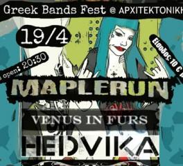 Συναυλία αλληλεγγύης με ελληνικά συγκροτήματα τον Απρίλιο στην Αθήνα