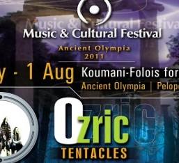 Music And Cultural Festival 2011, 27 Ιουλίου με 1 Αυγούστου, στο Κούμανι Αρχαίας Ολυμπίας