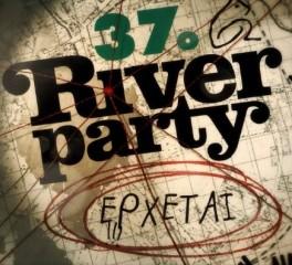 River Party 2015: Αυτό είναι το δυναμικότερο line-up στην ιστορία του θεσμού