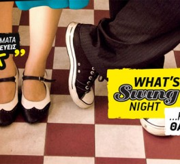 To What's Up Swing Night επιστρέφει στην Τεχνόπολη του Δήμου Αθηναίων