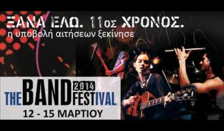 Έντεκα χρόνια Band Festival - Ξεκίνησε η υποβολή αιτήσεων