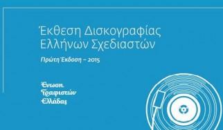 Έρχεται η πρώτη έκθεση εξωφύλλων δίσκων από Έλληνες δημιουργούς