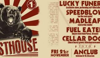 Metal Guesthouse festival: Μία νέα πρόταση στο εγχώριο underground
