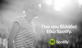 Το Spotify ήρθε στην Ελλάδα