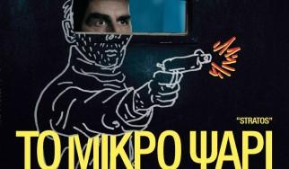"""Μπάμπης Παπαδόπουλος - """"Το Μικρό Ψάρι"""" (OST). Κερδίστε συλλεκτικά βινύλια 10""""!"""