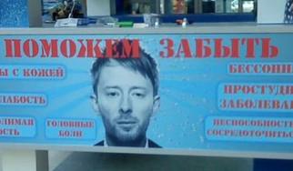 Ο Thom Yorke «κάνει καλό στην αϋπνία, το αίσθημα κόπωσης και τα δερματικά προβλήματα»