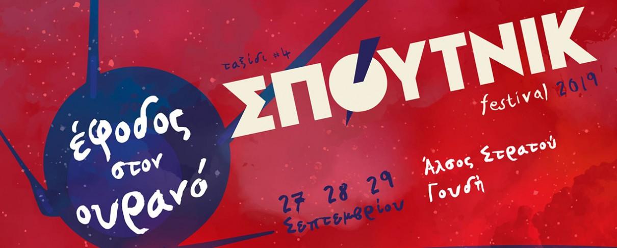 Sputnik Festival: Nightstalker, Nebula, Okwaho @ Άλσος Στρατού, Γουδή, 27/09/19