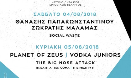 Λελέκιος Φιέστα: Vodka Juniors, Planet Of Zeus, Breath After Coma, The Mighty N, The Big Nose Attack