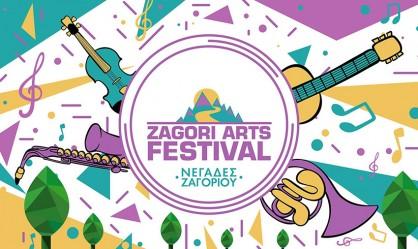 Zagori Arts Festival: Γκιντίκι, Μαντάρες, Οι Ασυμμάζευτοι