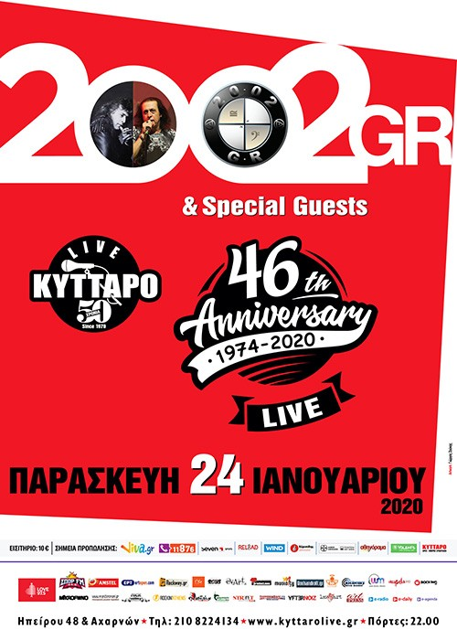 2002GR & Friends Αθήνα @ Κύτταρο