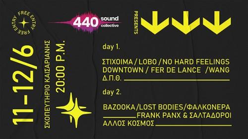 Bazooka, Lost Bodies, Φαλκονέρα, Frank Panx & Σαλταδόροι, Άλλος Κόσμος Αθήνα @ Σκοπευτήριο