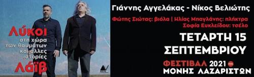 Γιάννης Αγγελάκας, Νίκος Βελιώτης Θεσσαλονίκη @ Μονή Λαζαριστών